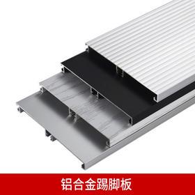 453040铝合金踢脚板 高10CM 3.6米长(联系客服享受专属价格)