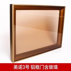 940003美诺3号 铝框门含玻璃(联系客服享受专属价格)