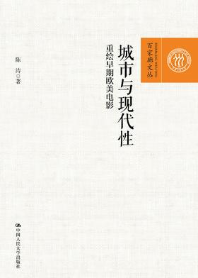 城市与现代性:重绘早期欧美电影(百家廊文丛)陈涛