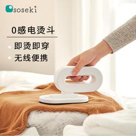 【无线电熨斗 差旅必备】日本Soseki善思无线电熨斗 干湿两熨无线操作 防反磁吸设计 3秒速热 即烫即穿