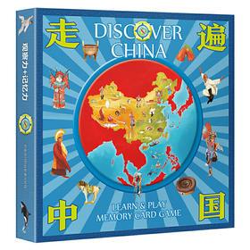 卡牌记忆游戏:走遍中国/世界城市/世界国旗(3-6岁)