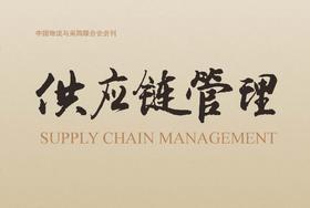 第七期更新:《供应链管理》杂志电子版