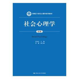 社会心理学(第3版)(新编21世纪心理学系列教材)