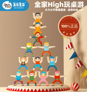 美乐 儿童大力士叠叠乐 亲子积木平衡玩具