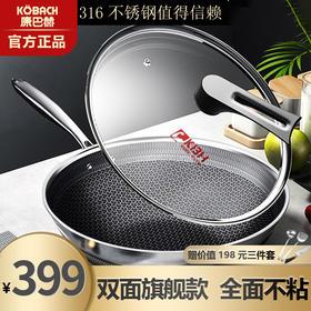 【正品限时团购】康巴赫三代-双面屏316L不粘锅,赠价值198元三件套