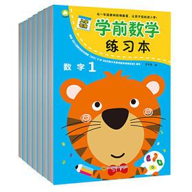 幼小衔接入学准备:学前数学描红本 ( 全7册)
