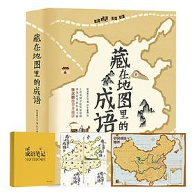 藏在地图里的成语:图书(4册)+爆笑成语笔记本(1册)