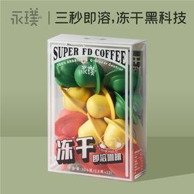 [冷萃冻干即溶咖啡粉 ]3种经典风味混合装 12颗/盒