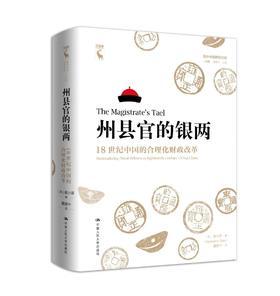 现货 州县官的银两:18世纪中国的合理化财政改革(海外中国研究文库·一力馆)