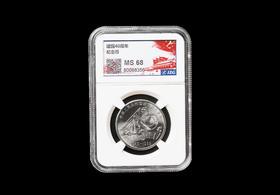 金总评级MS68级建国40周年流通币