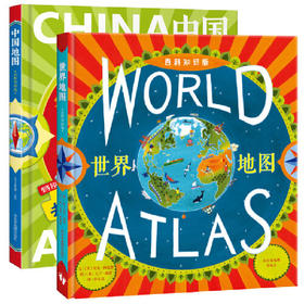 跟爸爸一起去旅行地图绘本:中国地图+世界地图() [3-6岁]