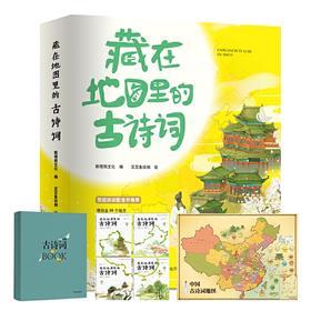 藏在地图里的古诗词:图书(4册)+必读古诗词笔记本(1册) [3-6岁