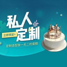 【私人定制蛋糕】定制一个独特的庆典聚会大蛋糕,不同场合享受您的专属甜蜜(泸州)