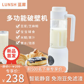 LUNSH蓝犀-mini破壁豆浆机家用小型免泡豆滤渣全自动打米糊机