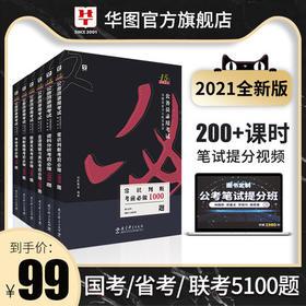 2021(第15版)名家讲义配套题库6本套(言语+数量+判断+常识+资料+申论)