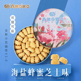 【限时买二送一】海盐蜂蜜芝士全新口味上线!AKOKO经典小花曲奇饼干铁盒 入口即化 酥松绵柔 微甜
