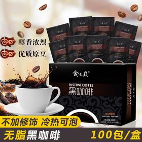 云南特产纯黑咖啡粉100袋/盒装咖啡豆粉黑咖啡纯咖啡无脂速溶咖啡