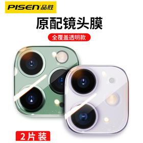 苹果11镜头膜 全覆盖一体透明镜头膜 两片装