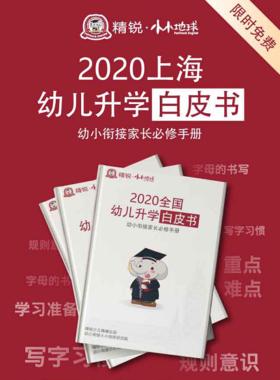 2020幼儿升学白皮书——幼小衔接家长必备