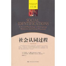 社会认同过程(当代西方社会心理学名著译丛)