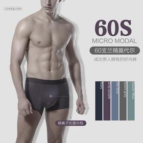 【内裤界劳斯莱斯】LONG&JIAN 60S兰精莫代尔男士内裤,AAA级铜离子军工kang菌,柔软细腻,亲肤透气,高品质享受,成功男人的标配!