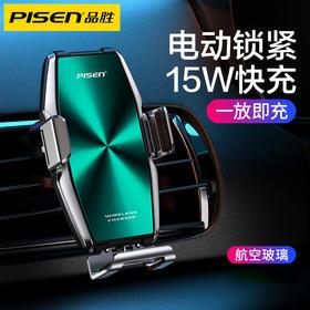 两翼可伸缩无线充 车载支架 S9 支持QI无线协议充电
