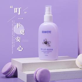 【日本驱蚊神器 】叮叮薰衣草驱蚊组合  舒缓痒痛  促进伤口愈合  吸热消肿  安心助睡眠