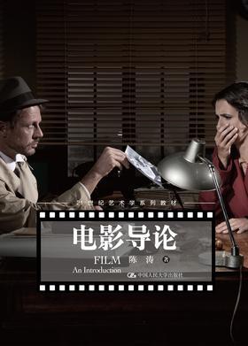 电影导论(21世纪艺术学系列教材)陈涛
