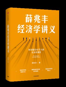 薛兆丰经济学讲义    核心概念+大师思想+有趣案例,助你看懂复杂世界