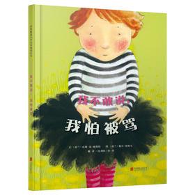 我不敢说,我怕被骂 0-6岁  邓超微博推荐的绘本,带给孩子更多勇气和自信。 原价:34.8