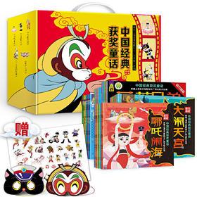 中国经典获奖童话绘本: [3-6岁]