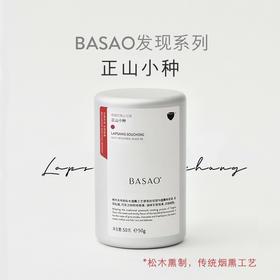 [正山小种]松香和谐 甘甜饱满 50g/罐
