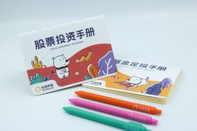 长投学堂 基金/股票投资手册(一套)