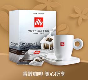 【江浙沪包邮】illy意利挂耳咖啡 临期产品