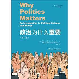政治为什么重要(第2版)(人文社科悦读坊)