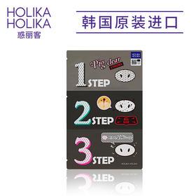 韩国HOLIKA HOLIKA惑丽客去黑头猪鼻贴三部曲组合 加强版 5片装/10片装 适合重度人群