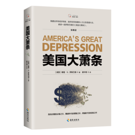 21世纪十年全球金融危机的推荐读物:《美国大萧条》