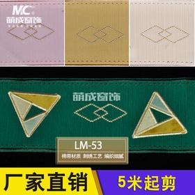 花边/绣花边/LM-53
