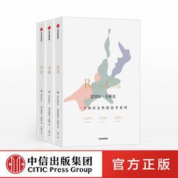 """【""""悦享""""生活】一个知识女性的思考系列 蕾切尔卡斯克 著 自传式小说 外国小说 婚姻 家庭 情感 中信出版社图书 正版"""