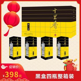 十里香酒新黑盒【整箱装,4瓶】