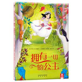 乐乐趣精装绘本  拥有一切的公主 原价36.80
