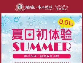 【苏州】夏日初体验,0.01拼团抢