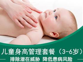 儿童身高管理套餐(3-6岁)【免挂号费】-远东罗湖院区-2楼儿保科