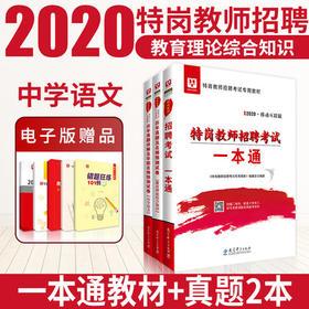 2020特岗教师招聘考试专用教材一本通+历年真题+中学语文3本装