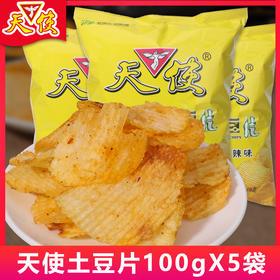 天使土豆片100g*5袋天使牌薯片椒香麻辣味大包装膨化食品休闲零食