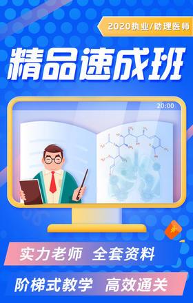 2020执业/助理医师精品速成班
