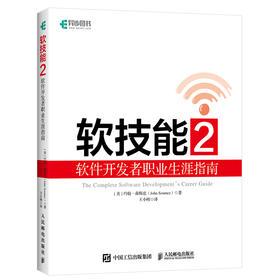 软技能2 软件开发者职业生涯指南
