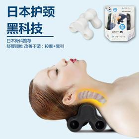 【为思礼】【2件半价!】按一按,超舒服的日本多用3T颈椎腰枕 | 放松身体 无缝贴合 经久支撑 呵护颈椎 环保无味 无须充电 | 基础商品