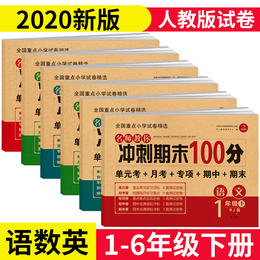 【开心图书】1-6年级下册语文+数学+英语复习冲刺试卷全系列
