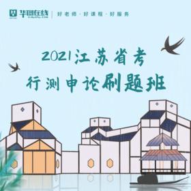2021江苏公务员考试行测申论刷题班